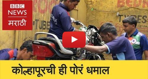 Youtube post by BBC News Marathi: Kolhapur   Special garage by Special children | कोल्हापूर   विकलांग मुलांचं गॅरेज (BBC News Marathi)