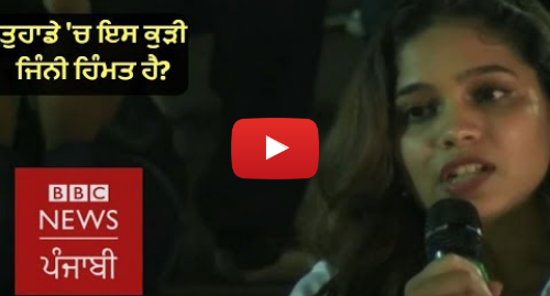 Youtube post by BBC News Punjabi: When failure becomes reason of success