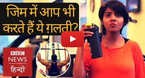 यूट्यूब पोस्ट BBC News Hindi: Should you drink water during workout? (BBC Hindi)