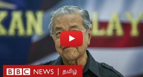 யூடியூப் இவரது பதிவு BBC News Tamil: CAA  இந்தியாவுக்கு Malaysia PM Mahathir Mohamad பதிலடி