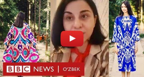 Youtube муаллиф BBC Uzbek: Нега ўзбек брендлар жаҳон бозорига чиқолмаяпти? - Мода ва дизайн  BBC Uzbek