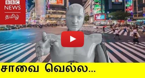யூடியூப் இவரது பதிவு BBC News Tamil: மரணத்தை வெல்லும் தொழில்நுட்பம் சாத்தியமா?