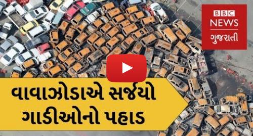Youtube post by BBC News Gujarati: Japan's strongest typhoon in 25 years kills at least six (BBC News Gujarati)