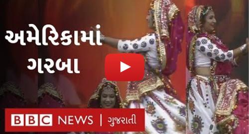Youtube post by BBC News Gujarati: Howdy Modi કાર્યક્રમમાં Garba ની રમઝટ