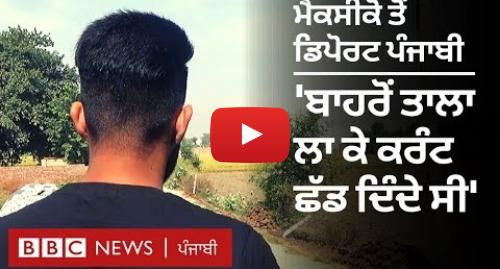 Youtube post by BBC News Punjabi: ਮੈਕਸੀਕੋ ਤੋਂ ਡਿਪੋਰਟ ਹੋਏ ਪੰਜਾਬੀ ਨੌਜਵਾਨ ਨੇ ਕਿਹਾ 'ਹਰ ਪਾਸੇ ਮਾਫੀਆ ਹੈ' | BBC NEWS PUNJABI