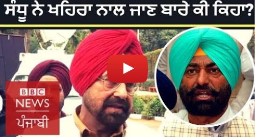 Youtube post by BBC News Punjabi: Kanwar Sandhu on Sukhpal Khaira's Punjabi Ekta Party and future with AAP   BBC NEWS PUNJABI