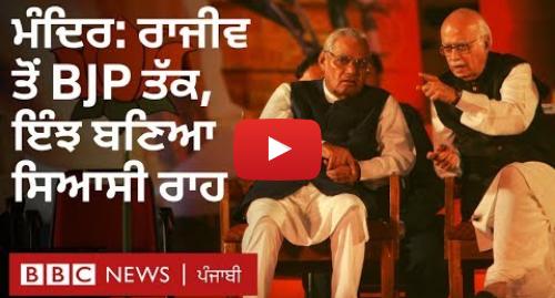Youtube post by BBC News Punjabi: Ram Mandir-Babri Masjid  Ayodhya ਵਿਵਾਦ ਇੰਝ ਬਣਿਆ BJP ਦੀ ਸਿਆਸੀ ਚੜ੍ਹਾਈ ਦਾ ਰਾਹ I BBC NEWS PUNJABI