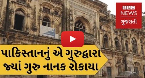 Youtube post by BBC News Gujarati: શા માટે ઐતિહાસિક હોવા છતાં પાકિસ્તાનનું આ ગુરુદ્વારા હવે જીર્ણ થઈ ગયું છે? (બીબીસી ન્યૂઝ ગુજરાતી)