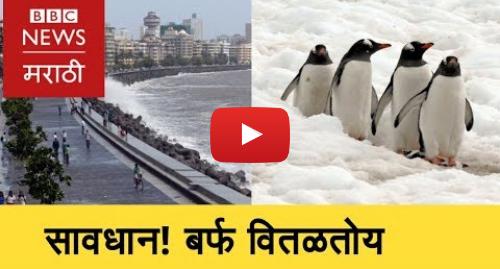 Youtube post by BBC News Marathi: Can Melting Antarctica Threaten Mumbai? । अंटार्क्टिका वितळण्याचा आपल्याला काय धोका?