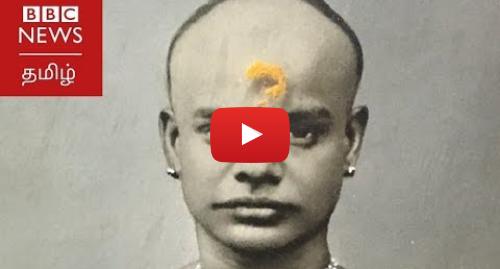 யூடியூப் இவரது பதிவு BBC News Tamil: சாந்து பட்டர்  தலித்துகளை தடுக்க பூட்டப்பட்ட கோயில் பூட்டுகள் உடைக்கப்பட்ட வரலாறு