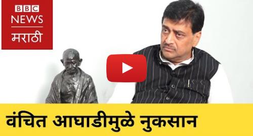 Youtube post by BBC News Marathi: Ashok Chavan on Raj Thackeray, Prakash Ambedkar   अशोक चव्हाण मुलाखत   राज ठाकरे, प्रकाश आंबेडकर