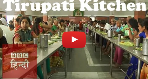 यूट्यूब पोस्ट BBC News Hindi: Tirupati Kitchen  One of the largest in the world (BBC Hindi)