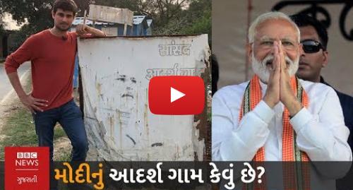 Youtube post by BBC News Gujarati: PM Narendra Modiએ દત્તક લીધેલાં આદર્શ ગામ જયાપુરની સ્થિતિ કેવી છે? Dhruv Rathee સાથે સફર