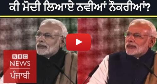 Youtube post by BBC News Punjabi: Did India get more jobs under Narendra Modi's regime?   BBC News Punjabi