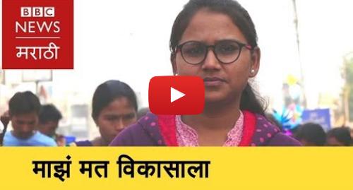 Youtube post by BBC News Marathi: Election 2019   Youth demands Education | ग्रामीण भारतातील शिक्षणाचा दर्जा सुधरणार का? (BBC Marathi)