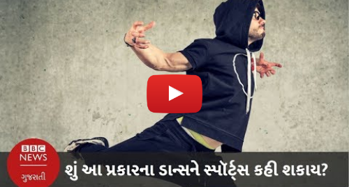 Youtube post by BBC News Gujarati: શું બ્રેકડાન્સને ઑલિંપિક સ્પૉર્ટ્સ તરીકે ગણી શકાય? (બીબીસી ન્યૂઝ ગુજરાતી)