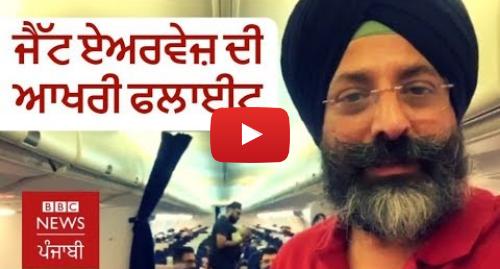 Youtube post by BBC News Punjabi: ਜੈੱਟ ਏਅਰਵੇਜ਼ ਦੀ ਆਖਰੀ ਫਲਾਈਟ 'ਤੇ ਬੀਬੀਸੀ ਪੰਜਾਬੀ | BBC NEWS PUNJABI