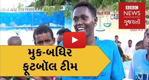 Youtube post by BBC News Gujarati: Meet Somalia's differently abled football team (BBC News Gujarati)