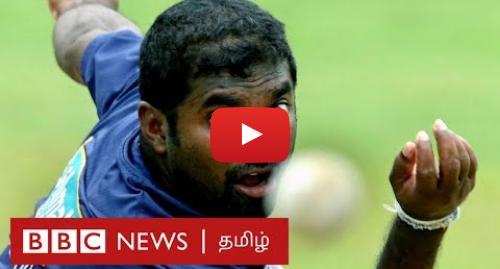 யூடியூப் இவரது பதிவு BBC News Tamil: ''விடுதலைபுலிகள் தோற்கடிக்கப்பட்ட நாளே'' -  Muttiah Muralitharan Speech | LTTE