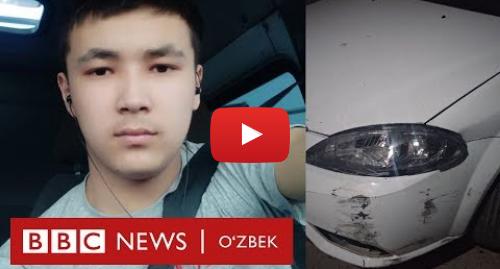 Youtube муаллиф BBC Uzbek: Ўзбекистон  ИИББ идорасига кириб йўқолган Абдуллоҳ қаерда эди?