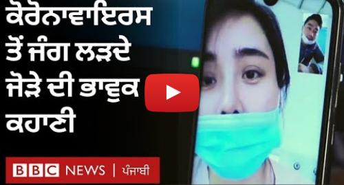 Youtube post by BBC News Punjabi: ਕੋਰੋਨਾਵਾਇਰਸ ਕਾਰਨ ਕਿਵੇਂ ਬਦਲੀ ਇਸ ਜੋੜੇ ਦੀ ਜ਼ਿੰਦਗੀ? | BBC NEWS PUNJABI
