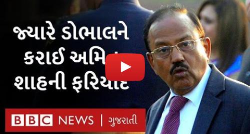 Youtube post by BBC News Gujarati: Ajit Doval દિલ્હીમાં હિંસાગ્રસ્ત વિસ્તારોમાં ગયા તો મુસ્લિમોએ કરી Amit Shahની ફરિયાદ કરી