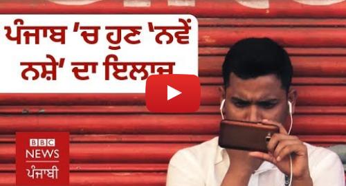 Youtube post by BBC News Punjabi: ਪੰਜਾਬ 'ਚ ਇੱਕ 'ਨਵੇਂ ਨਸ਼ੇ' ਤੋਂ ਮੁਕਤੀ ਲਈ ਖੁੱਲ੍ਹਿਆ ਕੇਂਦਰ I BBC NEWS PUNJABI