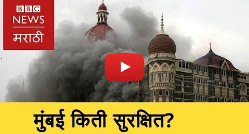 Youtube post by BBC News Marathi: Mumbai 26/11 Attack  Are We Prepared? मुंबई 26/11 हल्ला  आपण किती सुरक्षित?
