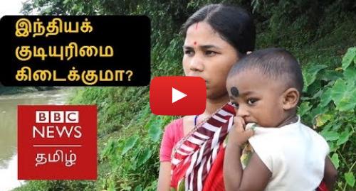யூடியூப் இவரது பதிவு BBC News Tamil: கணவரின் இந்தியக் குடியுரிமையை நிரூபிக்க போராடும் மனைவி