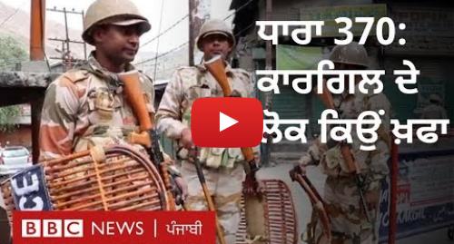 Youtube post by BBC News Punjabi: ਧਾਰਾ 370  ਕਾਰਗਿਲ 'ਚ ਸਥਾਨਕ ਲੋਕਾਂ ਤੇ ਪੁਲਿਸ ਵਿਚਾਲੇ ਮੁਠਭੇੜ I BBC NEWS PUNJABI