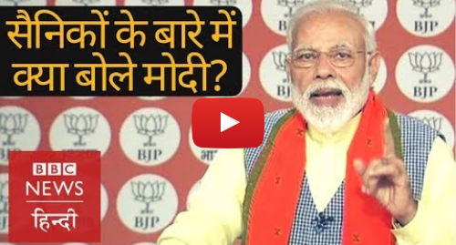 यूट्यूब पोस्ट BBC News Hindi: PM Narendra Modi talks about bravery of Indian armed forces (BBC Hindi)