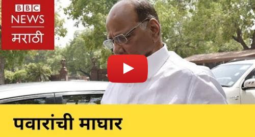 Youtube post by BBC News Marathi: Marathi News  BBC Vishwa 11/03/2019 । मराठी बातम्या  बीबीसी विश्व (BBC News Marathi)