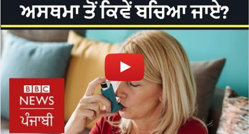 Youtube post by BBC News Punjabi: Asthma   Disease and its treatment   BBC NEWS PUNJABI