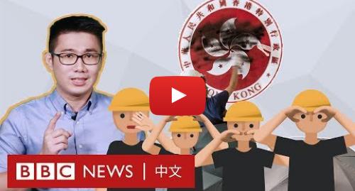 Youtube 用戶名 BBC News 中文: 逃犯條例:香港年輕人如何組織無領袖的街頭抗爭- BBC News 中文