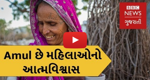 Youtube post by BBC News Gujarati: #BBCGujaratOnWheels   How Amul has transformed women's lives in Anand, Gujarat (BBC News Gujarati)
