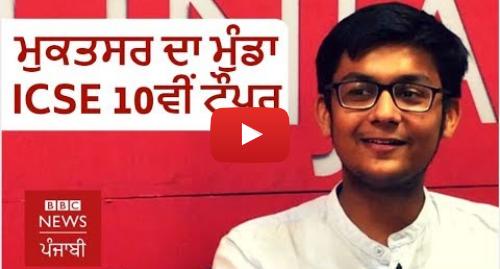 Youtube post by BBC News Punjabi: ਮਨਹਰ ਬੰਸਲ NOTA ਦੀ ਵਧੇਰੇ ਵਰਤੋਂ ਚਾਹੁੰਦਾ ਹੈ - ICSE 10ਵੀਂ ਟੌਪਰ | BBC NEWS PUNJABI