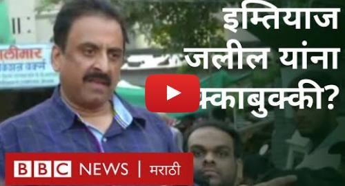 Youtube post by BBC News Marathi: औरंगाबादेत MIM आणि राष्ट्रवादी काँग्रेसचे कार्यकर्ते भिडले | MIM & NCP workers Clash in Aurangabad
