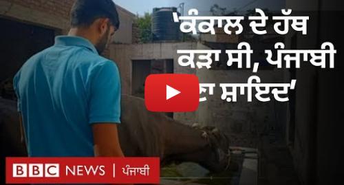 Youtube post by BBC News Punjabi: Donkey Route ਦਾ ਸੱਚ  ਮੈਕਸੀਕੋ ਤੋਂ ਡਿਪੋਰਟ ਹੋਇਆ ਮੁੰਡਾ 'ਕੰਕਾਲ ਵੇਖ ਕੇ ਵਾਪਸੀ ਦੀ ਦੁਆ ਕਰਦੇ' I BBC PUNJABI