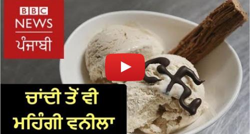Youtube post by BBC News Punjabi: Vanilla is more expensive than silver  BBC News Punjabi