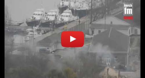 Youtube пост, автор: Kerch.FM: Захваченные украинские катера стоят в Керчи
