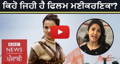 Youtube post by BBC News Punjabi: Manikarnika Film Review | Kangana Ranaut shines as the queen | BBC NEWS PUNJABI