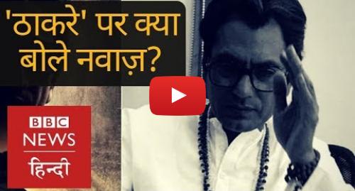 यूट्यूब पोस्ट BBC News Hindi: Nawazuddin Siddiqui on Sacred Games, Manto and Thackeray (BBC Hindi)