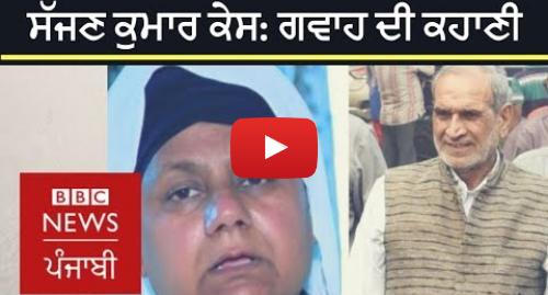 Youtube post by BBC News Punjabi: Congressman Sajjan Kumar conviction I Witness Nirpreet Kaur's story I BBC NEWS PUNJABI
