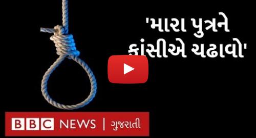 Youtube post by BBC News Gujarati: Hyderabad Rape Case   શું કહી રહ્યા છે આરોપીઓના પરિજનો ? | BBC NEWS GUJARATI