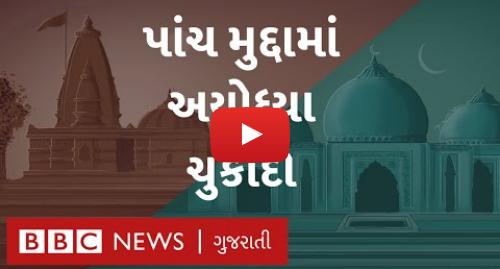 Youtube post by BBC News Gujarati: Ayodhaya Verdict   રામ મંદિર ક્યારે બનશે, મસ્જિદ માટે જમીન કોણ આપશે?