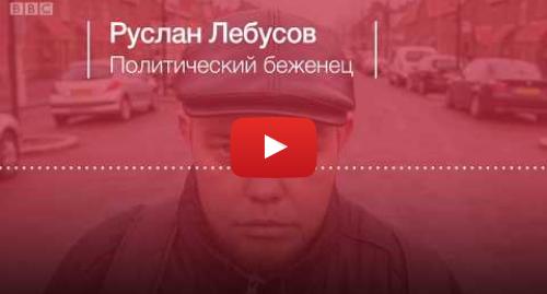 Youtube пост, автор: BBC Russian: Руслан Лебусов о прошлом в России