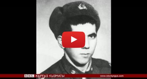 Youtube постту BBC Kyrgyz жазды: Афганистанда калып калган Советтик аскер - BBC Kyrgyz
