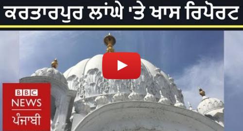 Youtube post by BBC News Punjabi: ਕਰਤਾਰਪੁਰ ਲਾਂਘਾ ਦਾ ਕੰਮ ਕਿੱਥੇ ਤੱਕ ਪਹੁੰਚਿਆ? | BBC NEWS PUNJABI
