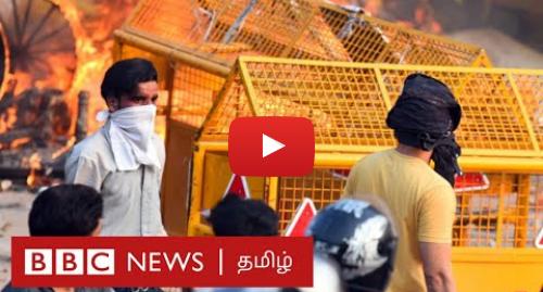 யூடியூப் இவரது பதிவு BBC News Tamil: Delhi violence  நேற்று முதல் நடந்தது என்ன?  | Jafarabad | CAA protest |