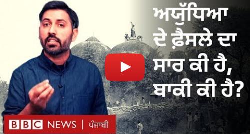 Youtube post by BBC News Punjabi: Ayodhya verdict  ਜ਼ਮੀਨ ਦਾ ਫ਼ੈਸਲਾ ਕੀ ਆਇਆ, ਬਾਬਰੀ ਢਾਹੁਣ 'ਤੇ ਕੀ ਰਹਿ ਗਿਆ ਬਾਕੀ? I BBC NEWS PUNJABI
